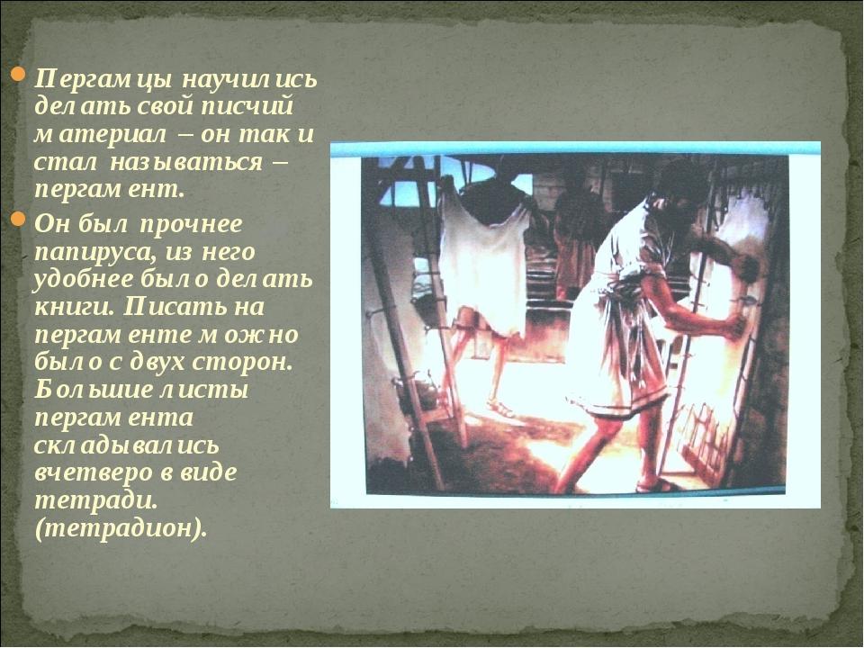 Пергамцы научились делать свой писчий материал – он так и стал называться – п...