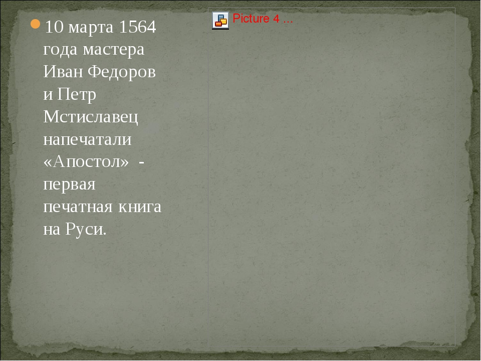 10 марта 1564 года мастера Иван Федоров и Петр Мстиславец напечатали «Апостол...