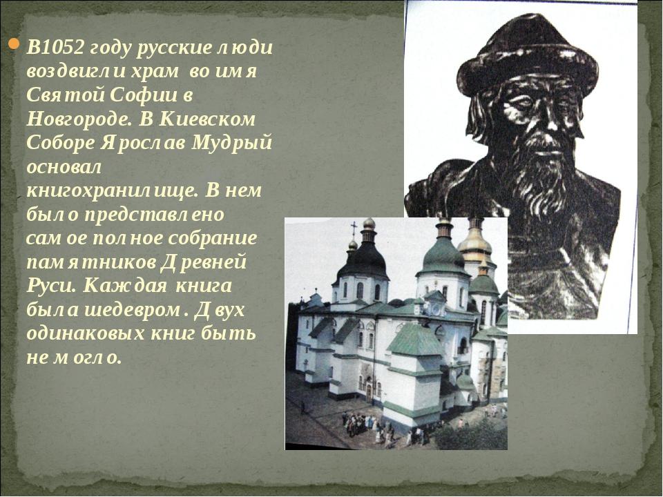 В1052 году русские люди воздвигли храм во имя Святой Софии в Новгороде. В Кие...