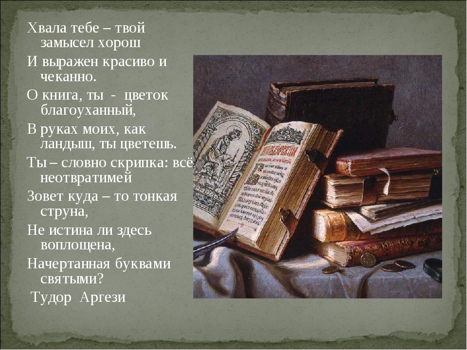 Хвала тебе – твой замысел хорош И выражен красиво и чеканно. О книга, ты - цв...
