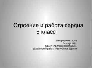 Строение и работа сердца 8 класс Автор презентации: Осипчук Н.Н., МБОУ «Холт