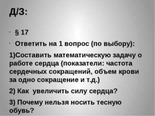 Д/З: § 17 Ответить на 1 вопрос (по выбору): 1)Составить математическую задачу