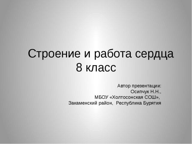 Строение и работа сердца 8 класс Автор презентации: Осипчук Н.Н., МБОУ «Холт...
