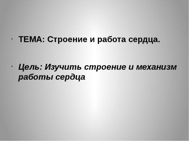 ТЕМА: Строение и работа сердца. Цель: Изучить строение и механизм работы сер...