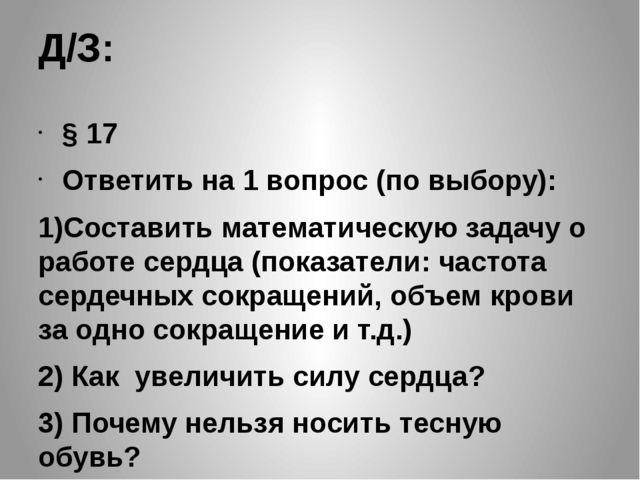 Д/З: § 17 Ответить на 1 вопрос (по выбору): 1)Составить математическую задачу...