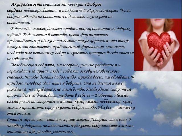 Актуальностьсоциального проекта«Доброе сердце»подтверждается и словами В....