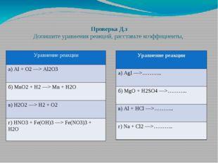 химические реакции разложения AB = A + B Из сложного вещества образуется нес