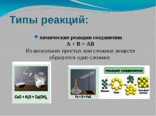 химические реакции ионного обмена AB+CD = AD+CB Сложные вещества обмениваютс