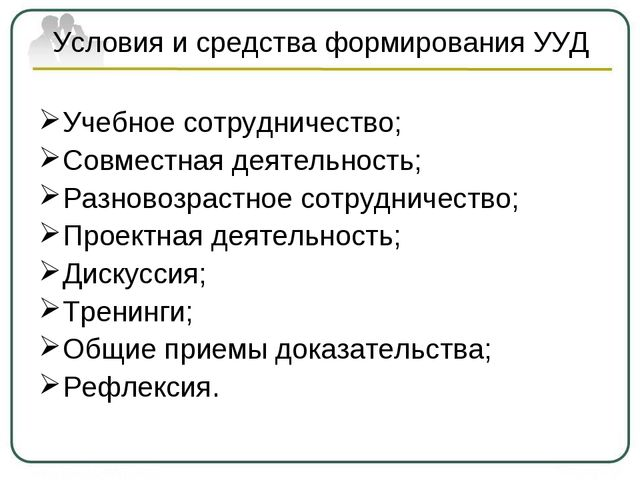 Условия и средства формирования УУД Учебное сотрудничество; Совместная деятел...