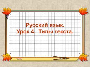 Русский язык. Урок 4. Типы текста. .