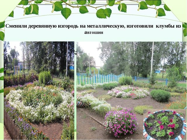 Реализация проекта Сменили деревянную изгородь на металлическую, изготовили к...