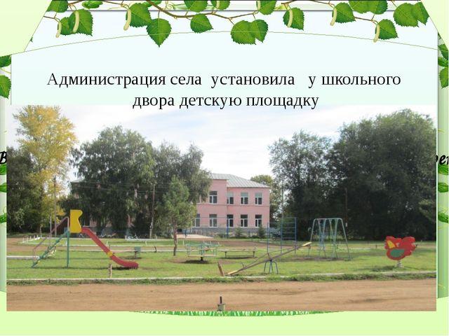 Вид прилегающей территории после окончания проекта Администрация села установ...