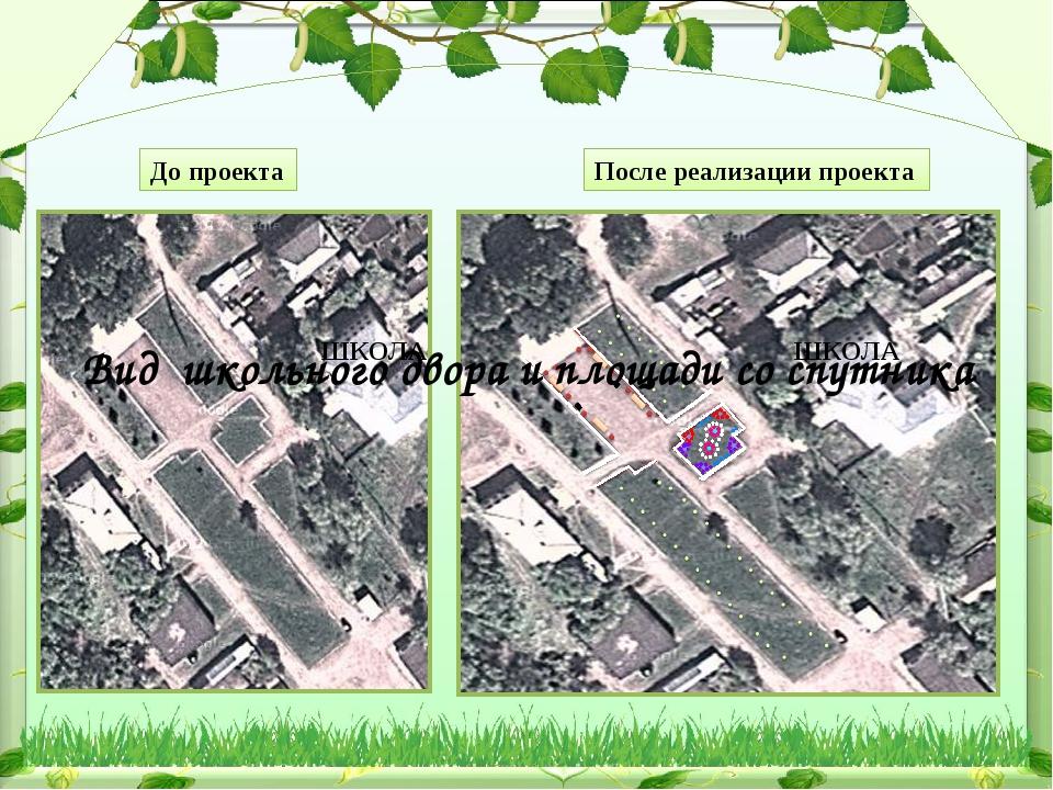 Вид школьного двора и площади со спутника До проекта После реализации проект...