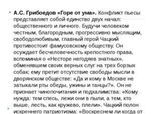 А.С. Грибоедов «Горе от ума». Конфликт пьесы представляет собой единство дву