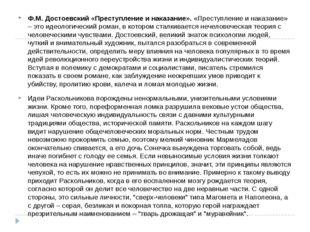 Ф.М. Достоевский «Преступление и наказание». «Преступление и наказание» – эт