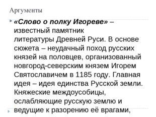 Аргументы «Слово о полку Игореве» – известный памятник литературы Древней Рус