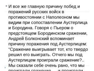 И все же главную причину побед и поражений русских войск в противостоянии с