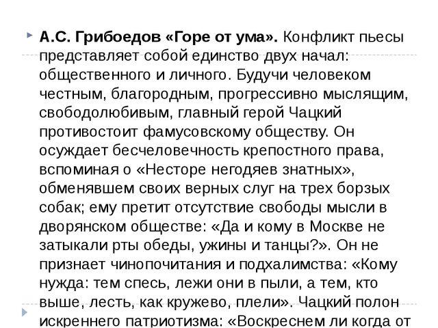 А.С. Грибоедов «Горе от ума». Конфликт пьесы представляет собой единство дву...