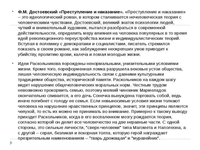 Ф.М. Достоевский «Преступление и наказание». «Преступление и наказание» – эт...