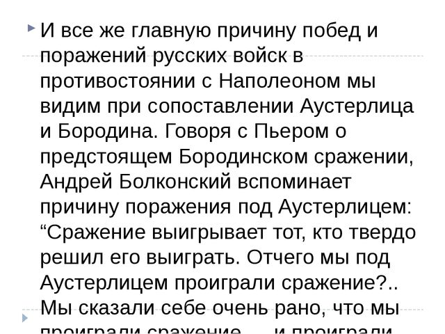 И все же главную причину побед и поражений русских войск в противостоянии с...