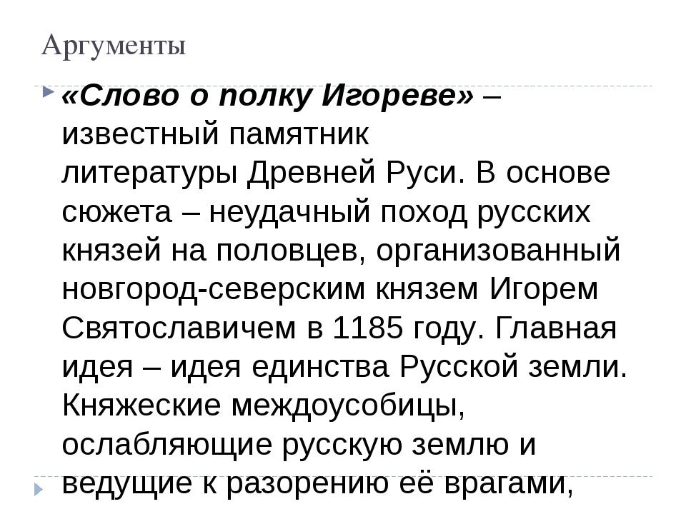 Аргументы «Слово о полку Игореве» – известный памятник литературы Древней Рус...