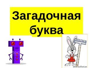 Загадочная буква
