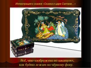 Иллюстрация к сказке «Сказка о царе Салтане…» Всё, что изображено на шкатулке