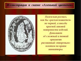 Палехская роспись как бы «расплескивается» по черной, а иногда красной лаково
