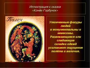 Иллюстрация к сказке «Конёк-Горбунок» Утонченные фигуры людей и монументальны