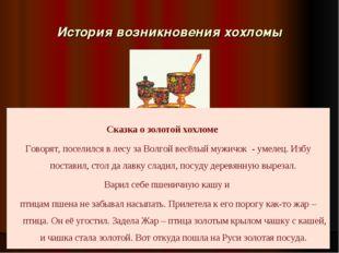 История возникновения хохломы Сказка о золотой хохломе Говорят, поселился в л