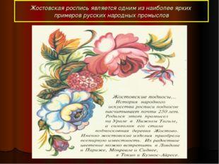 Жостовская роспись является одним из наиболее ярких примеров русских народных