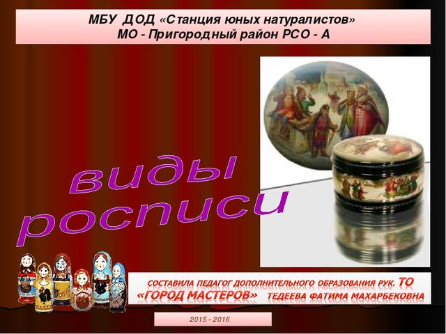 МБУ ДОД «Станция юных натуралистов» МО - Пригородный район РСО - А 2015 - 2016