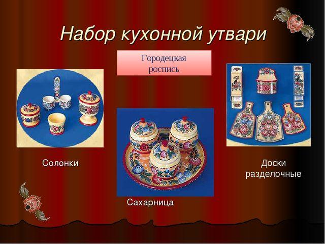 Набор кухонной утвари Солонки Сахарница Доски разделочные Городецкая роспись