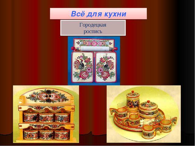 Всё для кухни Городецкая роспись