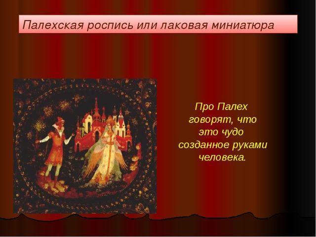 Про Палех говорят, что это чудо созданное руками человека. Палехская роспись...