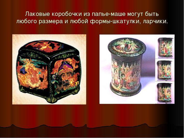 Лаковые коробочки из папье-маше могут быть любого размера и любой формы-шкату...