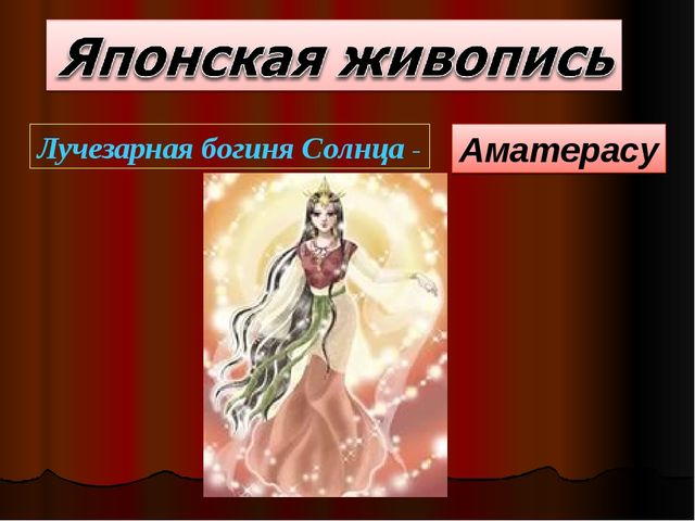 Лучезарная богиня Солнца - Аматерасу