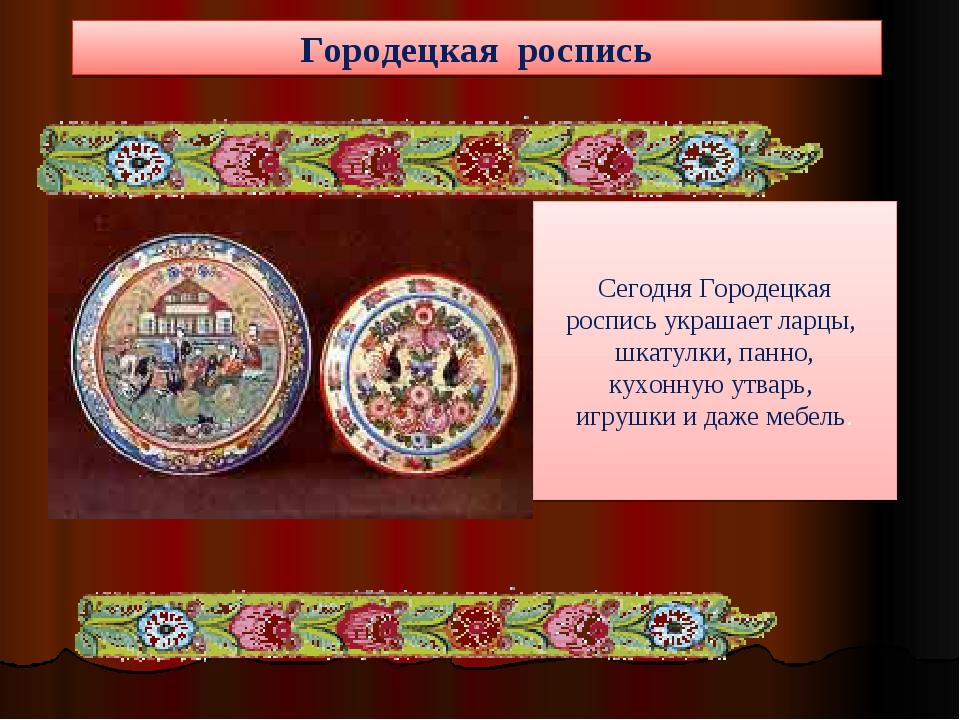 Сегодня Городецкая роспись украшает ларцы, шкатулки, панно, кухонную утварь,...