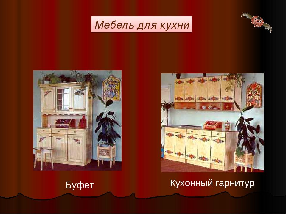 Буфет Кухонный гарнитур Мебель для кухни