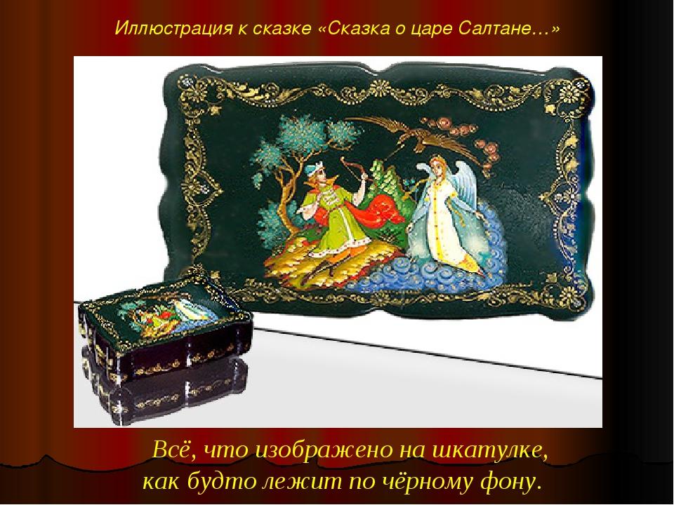 Иллюстрация к сказке «Сказка о царе Салтане…» Всё, что изображено на шкатулке...