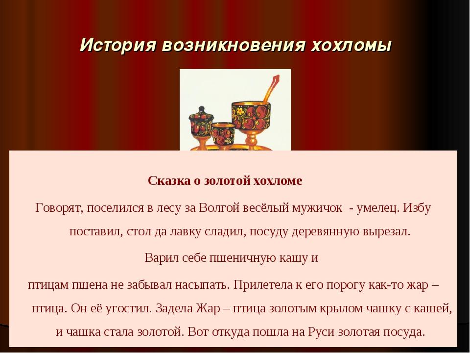 История возникновения хохломы Сказка о золотой хохломе Говорят, поселился в л...