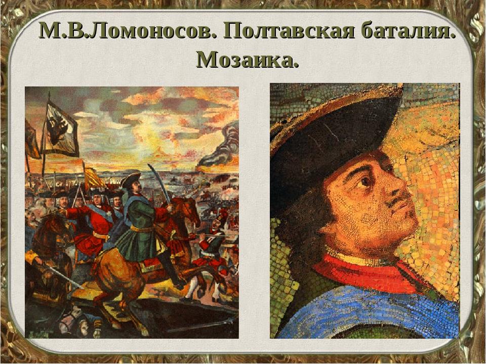 фото мозаика полтавская битва