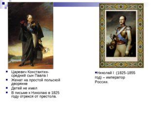 Царевич Константин- средний сын Павла I Женат на простой польской дворянке Де