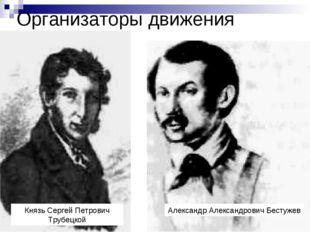 Организаторы движения Князь Сергей Петрович Трубецкой Александр Александрович
