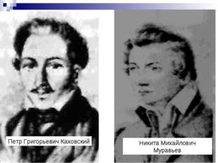 Петр Григорьевич Каховский Никита Михайлович Муравьев