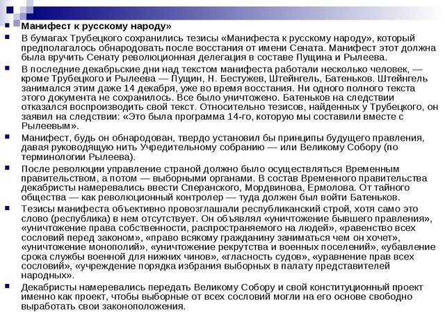 Манифест к русскому народу» В бумагах Трубецкого сохранились тезисы «Манифест...