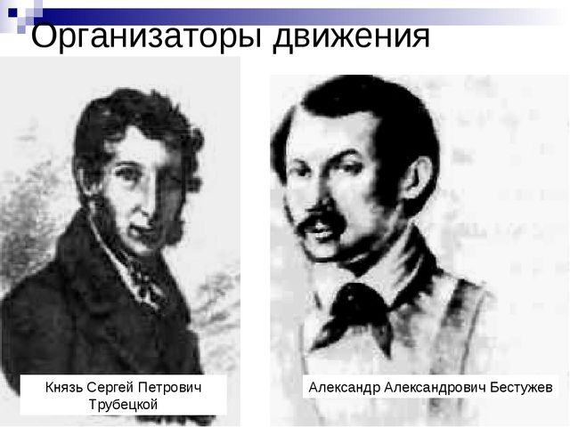 Организаторы движения Князь Сергей Петрович Трубецкой Александр Александрович...