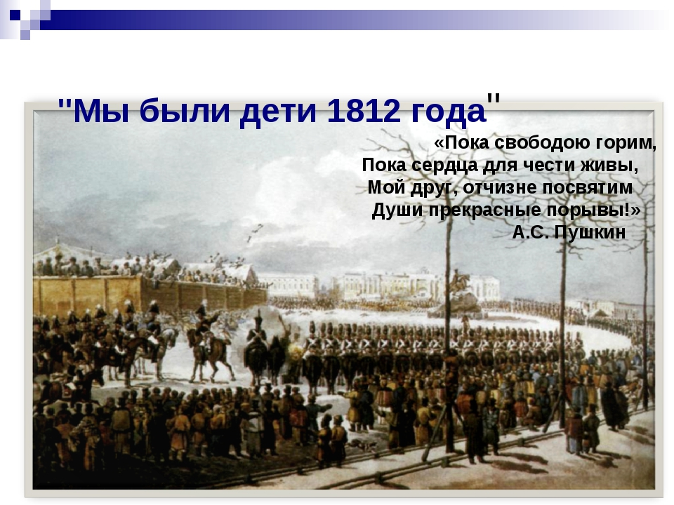 """""""Мы были дети 1812 года"""" «Пока свободою горим, Пока сердца для чести живы, М..."""