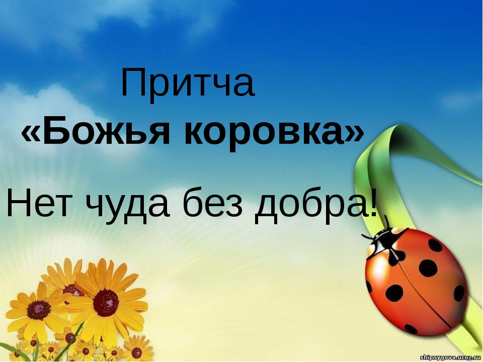 Притча «Божья коровка» Нет чуда без добра! http://www.hqoboi.com/nature_027_c...