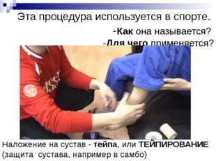Эта процедура используется в спорте. -Как она называется? -Для чего применяет